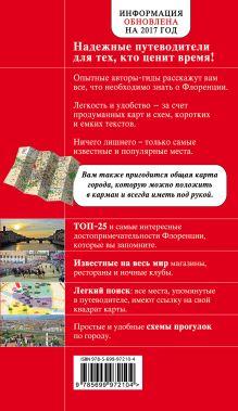 Обложка сзади Флоренция. 3-е изд., испр. и доп. Цуканова Н.О.