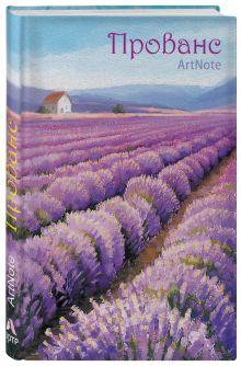 - Прованс. ArtNote (лавандовые поля) обложка книги