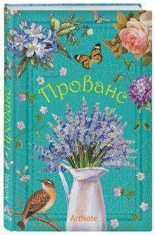 - Прованс. ArtNote (цветы и птицы) обложка книги