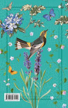 Обложка сзади Прованс. ArtNote (цветы и птицы) (Арте)