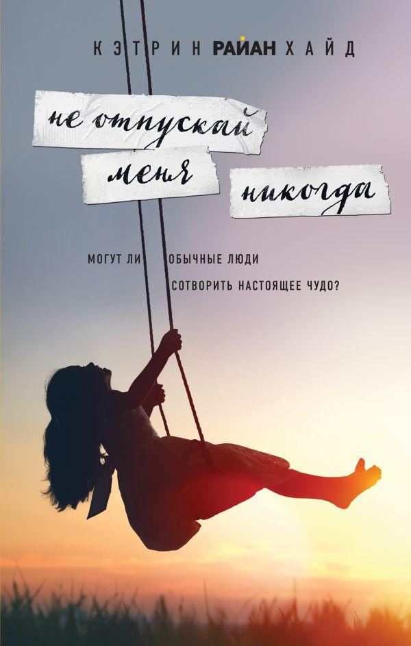 https://cdn.eksmo.ru/v2/ITD000000000860246/COVER/cover1__w600.jpg