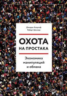 Акерлоф Д., Шиллер Р. - Охота на простака. Экономика манипуляций и обмана обложка книги
