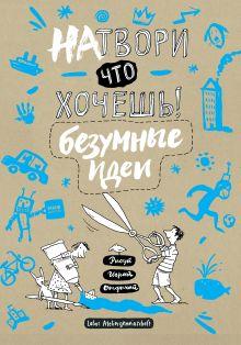Labor Ateliergemeinschaft - Натвори что хочешь! Безумные идеи обложка книги