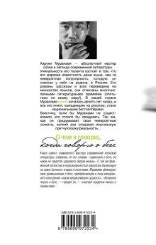 Обложка сзади О чем я говорю, когда говорю о беге Харуки Мураками