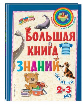 Буланова Софья Александровна: Большая книга знаний: для детей 2-3 лет