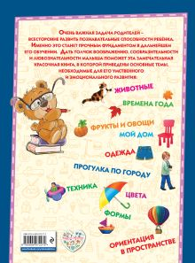 Обложка сзади Большая книга знаний: для детей 2-3 лет С. А. Буланова, Т. М. Мазаник