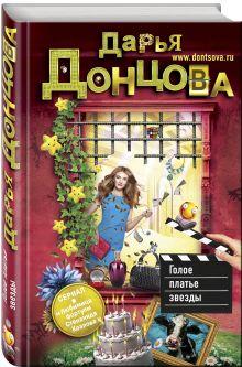 Донцова Д.А. - Голое платье звезды обложка книги