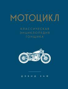 Обложка Мотоцикл. Классическая энциклопедия гонщика Дэвид Хаф