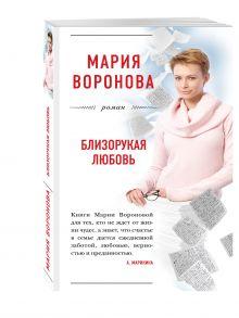 Воронова М.В. - Близорукая любовь обложка книги