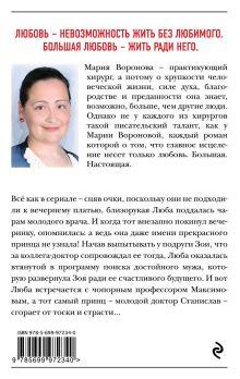 Обложка сзади Близорукая любовь Мария Воронова
