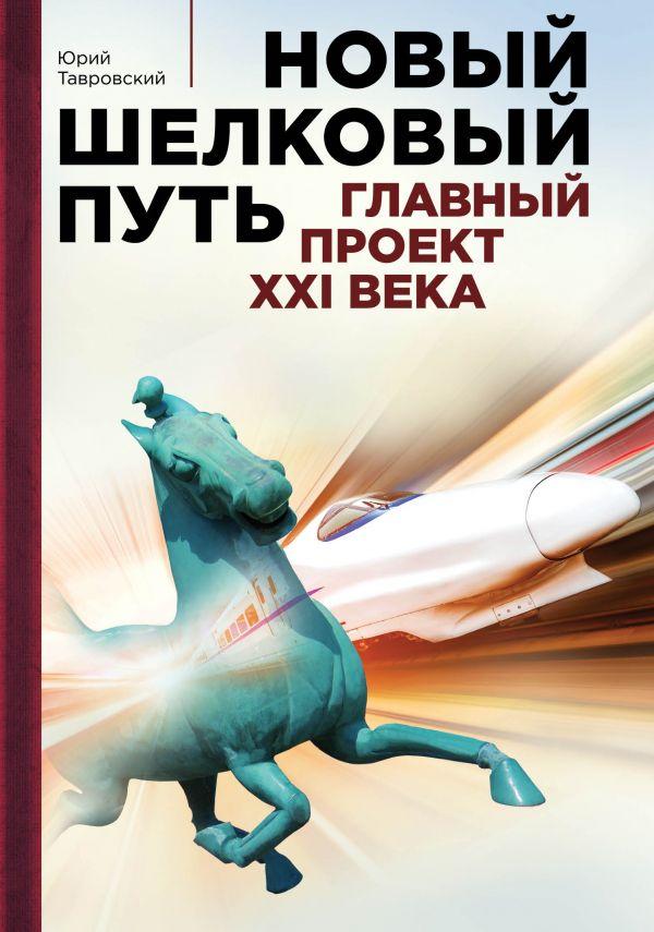 Новый шелковый путь Автор : Тавровский Ю.В