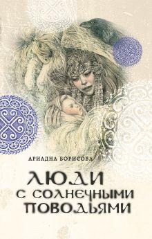Обложка Люди с солнечными поводьями Ариадна Борисова