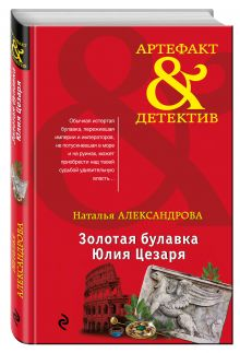 Золотая булавка Юлия Цезаря обложка книги