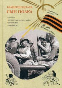Катаев В.П. - Сын полка (Георгиевская ленточка). Катаев В.П. обложка книги