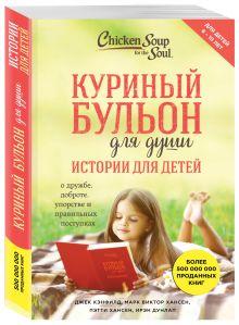 Куриный бульон для души: истории для детей