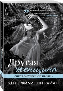 Другая женщина обложка книги
