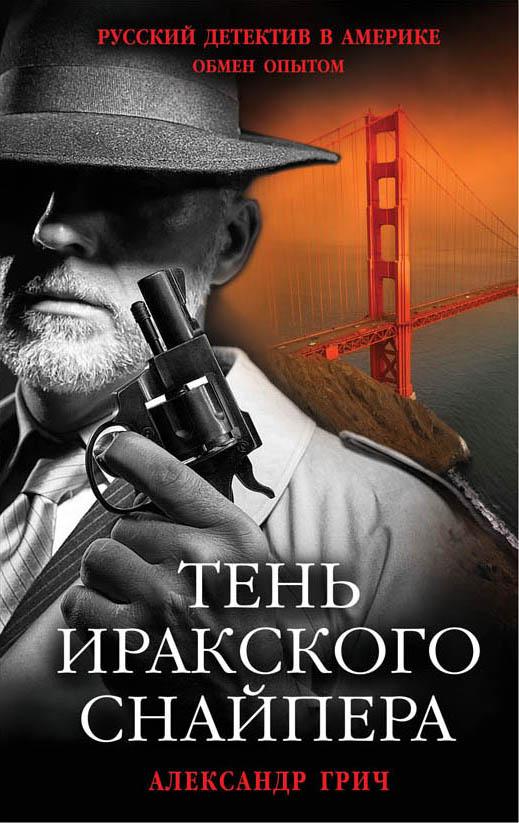 Детектив сша выпуск 7 все книги скачать