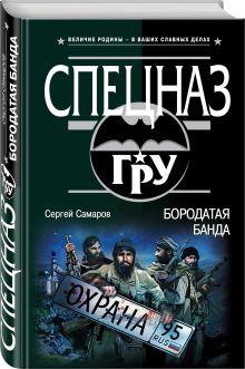 Самаров С.В. - Бородатая банда обложка книги