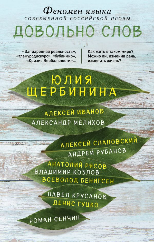 Довольно слов. Феномен языка современной российской прозы Автор : Юлия Щербинина