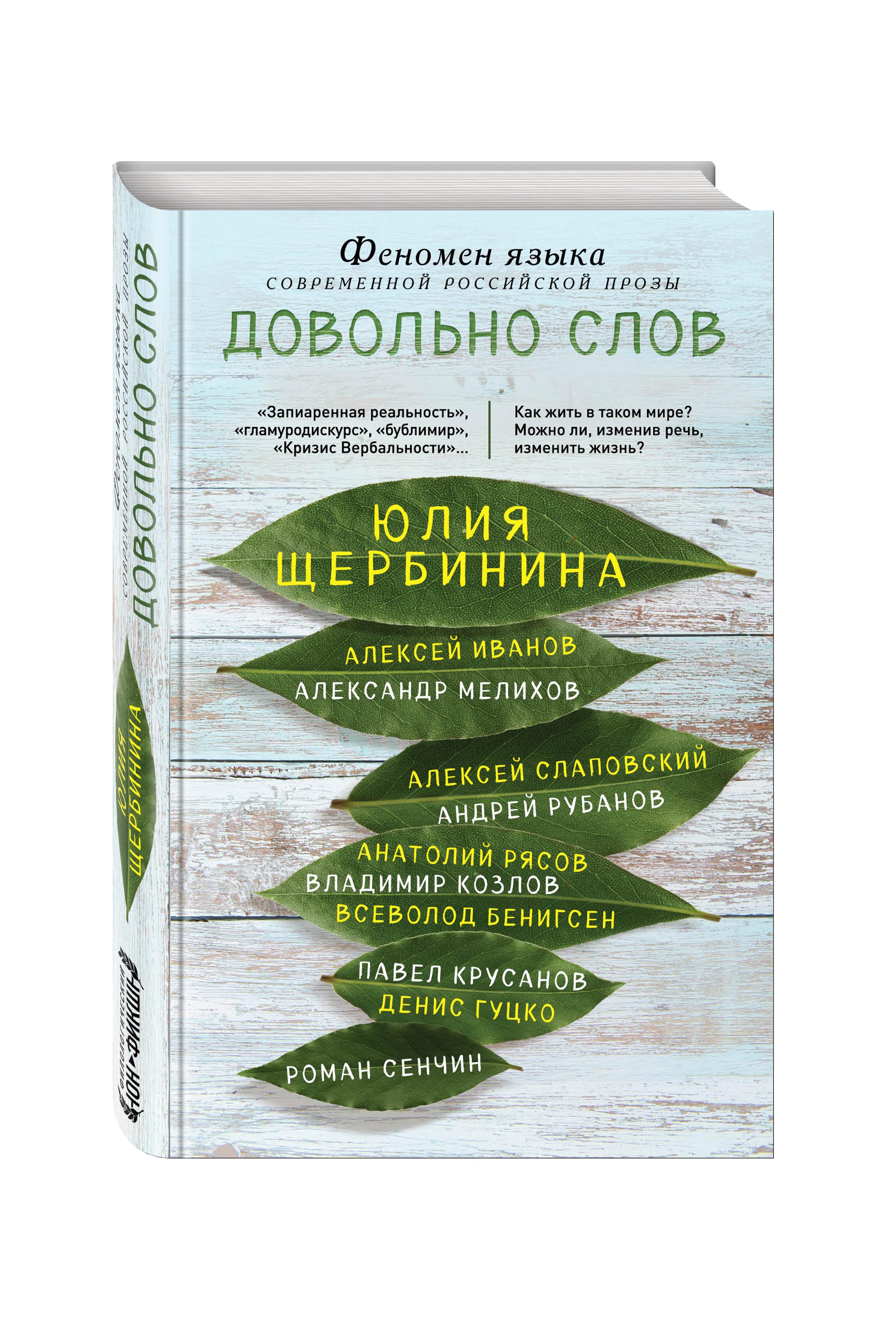 Довольно слов. Феномен языка современной российской прозы ( Щербинина Ю.В.  )
