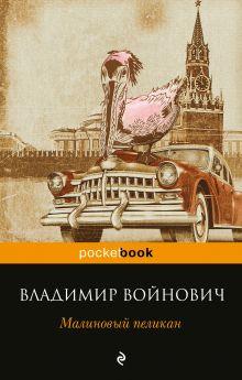 Обложка Малиновый пеликан Владимир Войнович