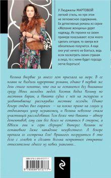 Обложка сзади В Коктебеле никто не торопится Людмила Мартова