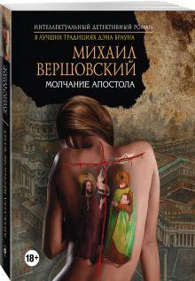 Вершовский М.Г. - Молчание апостола обложка книги