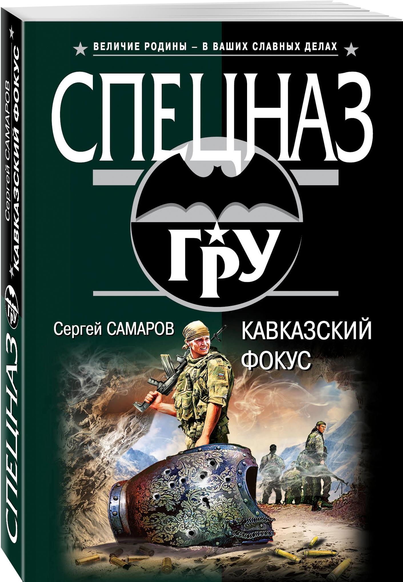 Кавказский фокус