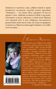 Обложка сзади Куколка для Немезиды Наталия Миронина