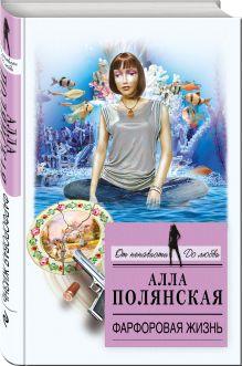 Полянская А. - Фарфоровая жизнь обложка книги