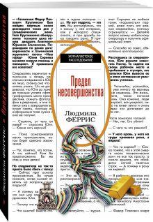 Феррис Л. - Предел несовершенства обложка книги
