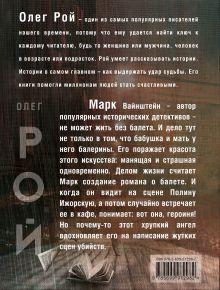 Обложка сзади Писатель и балерина Олег Рой