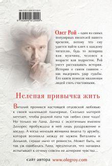 Обложка сзади Нелепая привычка жить Олег Рой