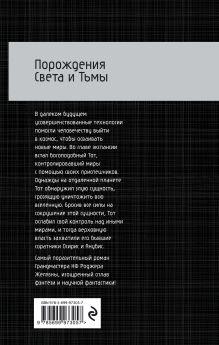 Обложка сзади Порождения Света и Тьмы Роджер Желязны