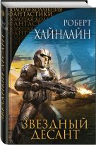 Хайнлайн Р. - Звездный десант' обложка книги
