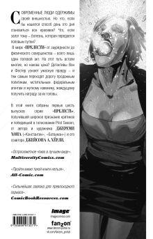 Обложка сзади Прелесть. Книга первая Джереми Хон, Джейсон А. Хёрли, Джон Роч