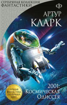 2001: Космическая Одиссея