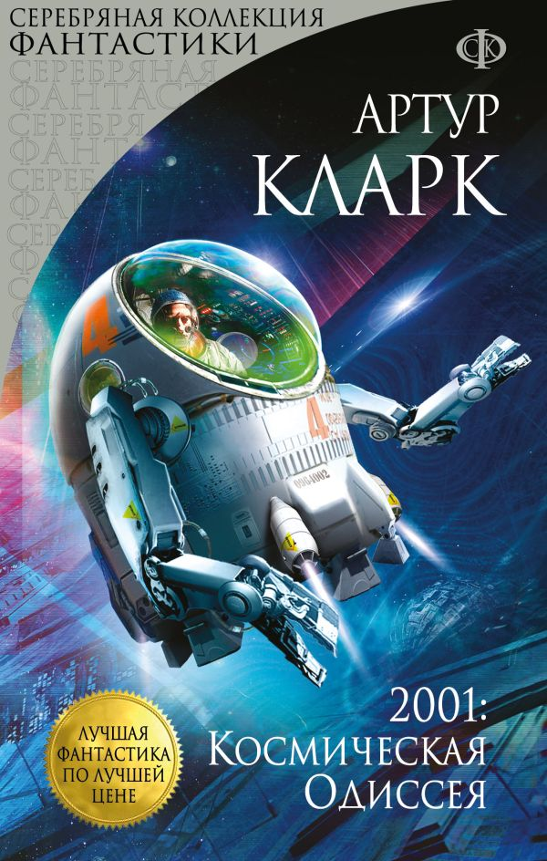 Космическая одиссея 2001 скачать книгу