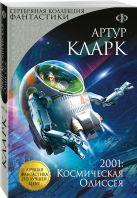 Кларк А. - 2001: Космическая Одиссея' обложка книги
