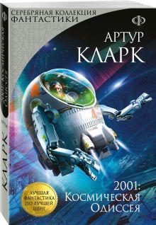 2001: Космическая Одиссея обложка книги