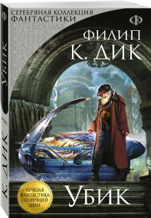 Убик обложка книги