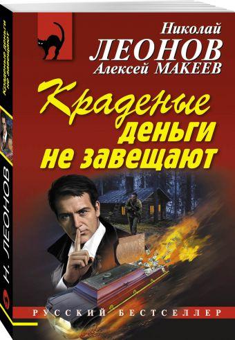 Краденые деньги не завещают Леонов Н.И., Макеев А.В.