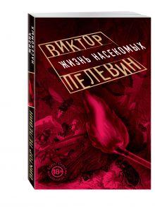 Пелевин В.О. - Жизнь насекомых + Омон Ра обложка книги