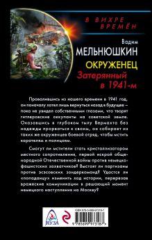 Обложка сзади Окруженец. Затерянный в 1941-м Вадим Мельнюшкин