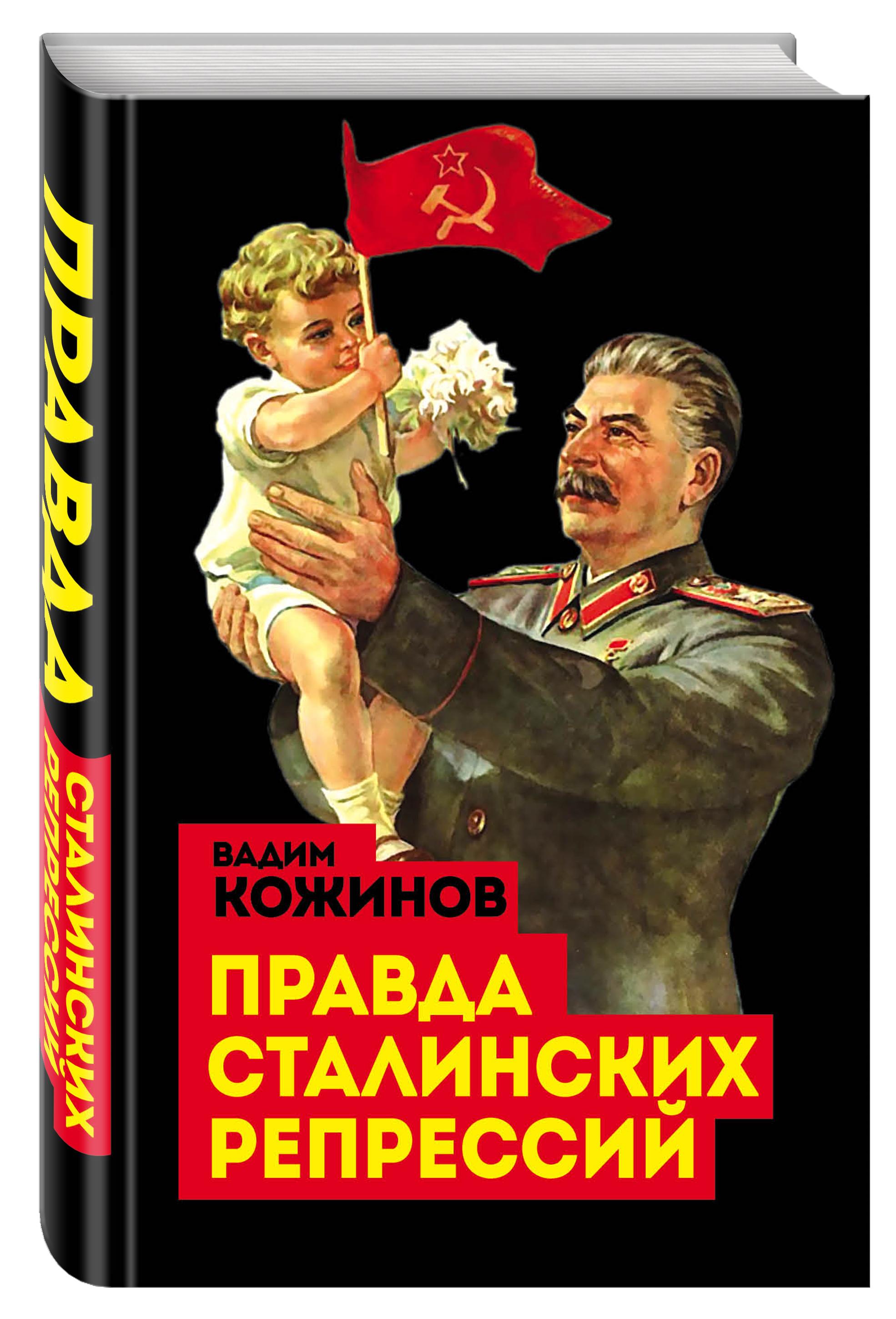 Кожинов В.В. Правда сталинских репрессий кожинов вадим валерианович правда сталинских репрессий