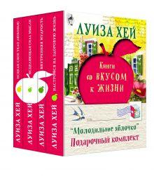 Луиза Хей - Молодильное яблочко (бандероль) обложка книги
