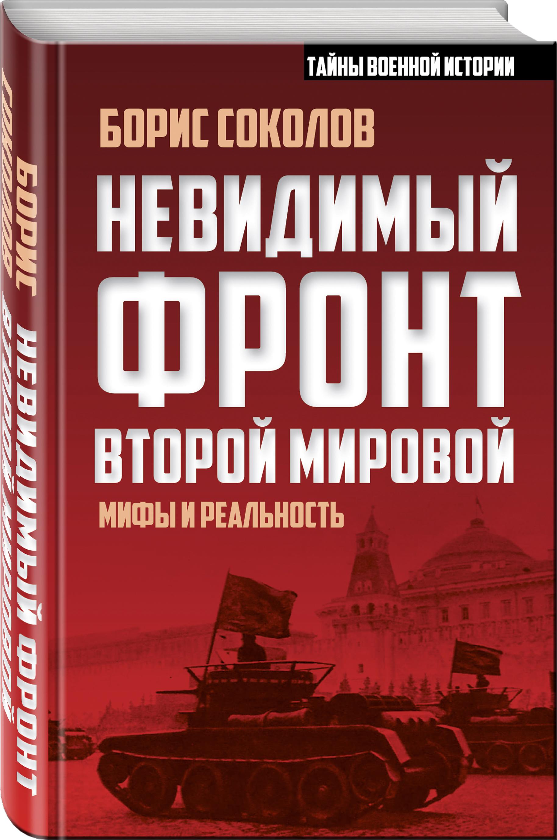 Соколов Б.В. Невидимый фронт Второй мировой: мифы и реальность
