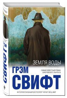 Свифт Г. - Земля воды обложка книги