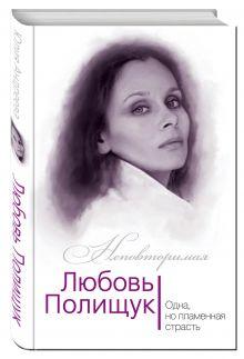 Андреева Ю.И. - Любовь Полищук. Одна, но пламенная, страсть обложка книги