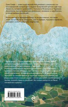 Обложка сзади Земля воды Грэм Свифт